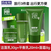 PECHOIN 百雀羚 男士净衡保湿旅行套装护肤品洗面奶30g+平衡乳20ml+面霜8g 旅行装