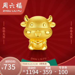 ZLF 周六福 黄金转运珠女款3D硬金足金手链手串 旺气金牛生肖多金牛 定价 约1g