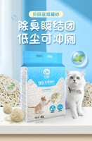 贝田 2mm新款混合豆腐猫砂2包装(2.5kg)