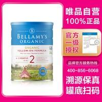 BELLAMY'S 贝拉米 较大婴儿配方奶粉 2段 900g/罐