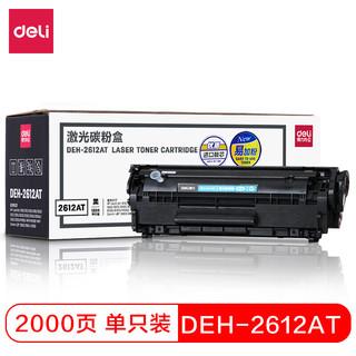 京东PLUS会员 : deli 得力 DEH-2612AT 易加粉硒鼓 (适用惠普HP1020plus)
