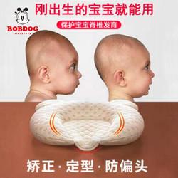 巴布豆婴儿枕头防偏头定型枕夏天用透气儿童乳胶枕新生儿夏凉枕头