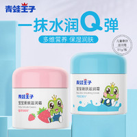 FROGPRINCE 青蛙王子 儿童面霜 2瓶装