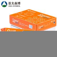 Asia symbol 亚太森博 拷贝可乐橙可乐 A4-70g-5包/箱(2500张)