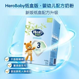 Hero Baby 婴幼儿奶粉经典纸盒新版3段 700g