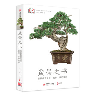 《DK盆景之书:图解盆景鉴赏·制作·养护技巧》