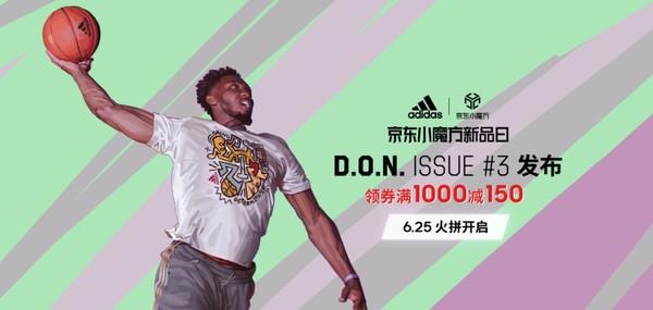 京东 adidas官方旗舰店 新品日来袭!