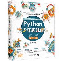 《Python青少年趣味编程 少儿编程》(彩印+微课视频讲解)