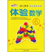 《幼儿快乐·蒙式教程系列:体验数学6》