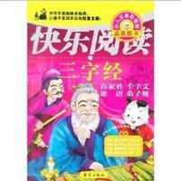 《中国儿童快乐阅读系列丛书·三字经》(注音彩图版)