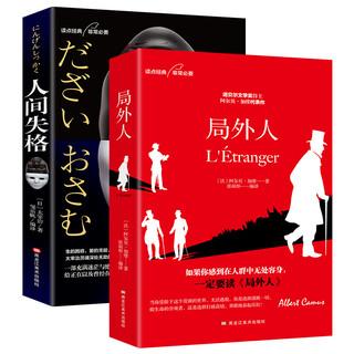 《人间失格+局外人》(套装2册)诺贝尔文学奖作品代表作