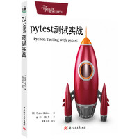 《pytest测试实战》