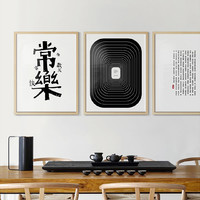YUIHOME DECOR 寓义家居 字字锦新中式装饰画 A 45x57cm