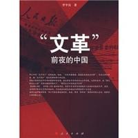 《文革前夜的中国》