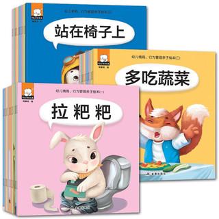 《周岁启蒙 幼儿早教书》全套30册