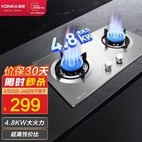 KONKA 康佳 燃气灶双灶具 4.8KW大火力天然气家用灶具 台式/嵌入式不锈钢 一级能效 JZT-G420Y(天然气)