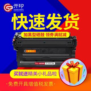 开印Q7516A易加粉硒鼓适用惠普hp5200 5200n 5200LX 5200TN打印机耗材佳能LBP3500粉盒HP16A硒鼓