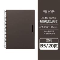 KOKUYO 国誉 RUSP51DS 一米新纯系列 轻薄活页本 B5/20页 送1支原木铅笔