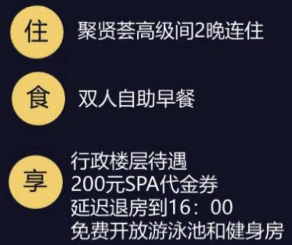周末不加价!北京新世界酒店 聚贤荟高级房2晚(含双早+行政礼遇+200元SPA代金劵等)