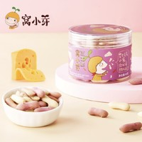 窝小芽 宝宝零食芝士脆 40g/罐