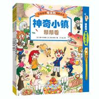 《日本精选专注力培养大书 2》(套装 共3册)