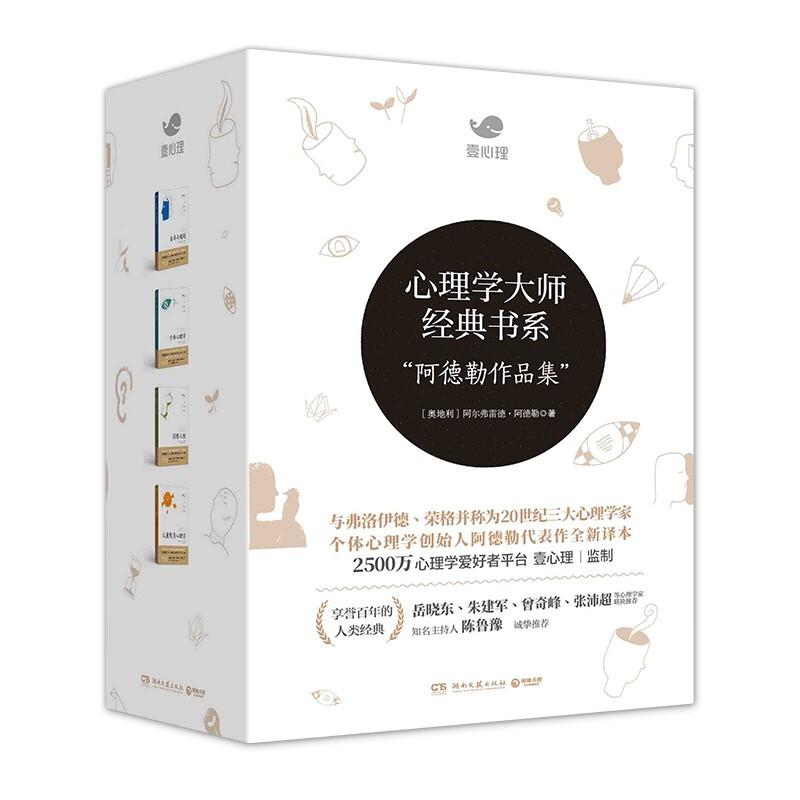 《阿德勒经典作品集》(4册)