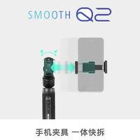 ZHIYUN 智云 smooth Q2 手机稳定器