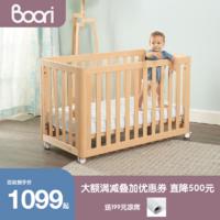 BOORI Boori都灵婴儿床实木澳洲进口多功能拼接宝宝床 杏仁色