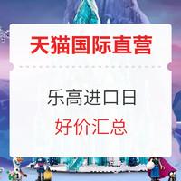 促销活动:天猫国际官方直营 乐高进口日