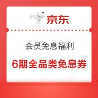 PLUS会员:京东 会员免息福利 领6期全品类免息券