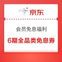 京东 会员免息福利 领6期全品类免息券
