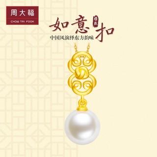CHOW TAI FOOK 周大福 神话系列盘扣系列如意扣足金黄金珍珠吊坠R23717送礼