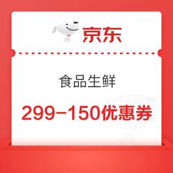 京东自营生鲜299-150/239-120/199-100券