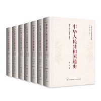 《中华人民共和国通史》(全七卷)