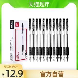 deli 得力 Deli/得力中性笔签字笔碳素笔0.5mm黑色子弹头走珠水笔学生办公