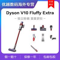 dyson 戴森 Dyson/戴森 V10 Fluffy Extra手持无线吸尘器家用车用大吸力除螨