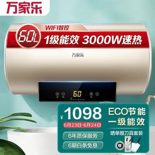 macro 万家乐 60L电热水器家用3000W速热一级能效EC0节能智能WIFI控制预约洗浴 以旧换新 D60-FD1