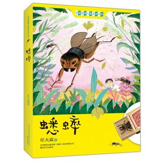 蟋蟀(荣获第二届中国少年儿童文学艺术奖一等奖,被译成英、日、法等语言出版,陈伯吹、叶圣陶高度评价)