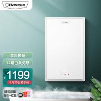 Otlan 奥特朗 otlan F12H-Y70A 7000W变频恒温 即开即热 即热式电热水器 小型家用速热智能变频恒温快热式淋浴器