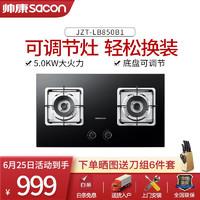 sacon 帅康 Sacon)LB850B1 燃气灶 嵌入式两用 钢化玻璃 4.8KW可调节灶LB850B1(液化气)