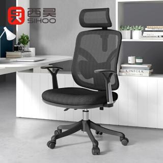 西昊M56 SIHOO 人体工学电脑椅 办公椅可躺 会议椅 电竞椅 椅子家用转椅 学习椅 座椅 多功能调节老板椅