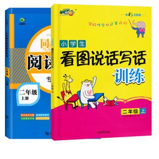 《小桔豆二年级上册看图写话+小橙同学阅读理解衔接训练 》2本