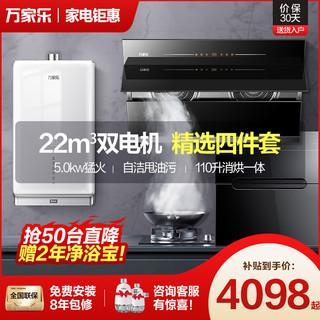 macro 万家乐 AX231侧吸抽油烟机燃气灶具热水器消毒柜四件套天然气套餐