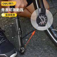 deli 得力 打气筒带表自行车山地车高压家用篮球专用骑行打气筒 DL880008