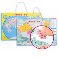 deli 得力 小号地图套装 中国+世界 拼图