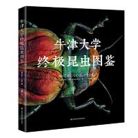 《牛津大学终极昆虫图鉴》