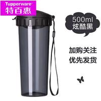 Tupperware 特百惠 运动便携茶杯 500ml