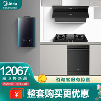 Midea 美的 18升高端双核零冷水燃热 高端变频油烟机燃气灶(天然气)洗碗机四件套JSQ34-RX9 J62 Q70 JV800