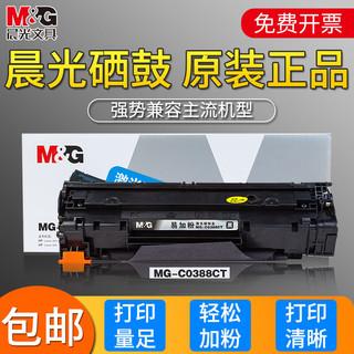 晨光适用惠普HP388a硒鼓打印机易加粉M1213 1136 1007 1106碳粉盒