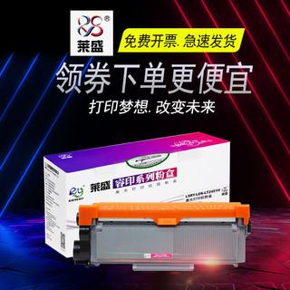 莱盛 适用联想LT2451H粉盒M7605D M7655DHF硒鼓M7615DNA打印机LJ2